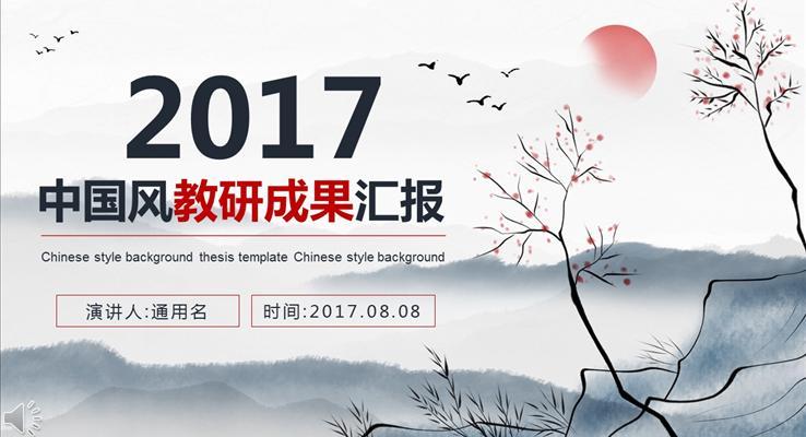 中国风课题教研成果汇报PPT模板