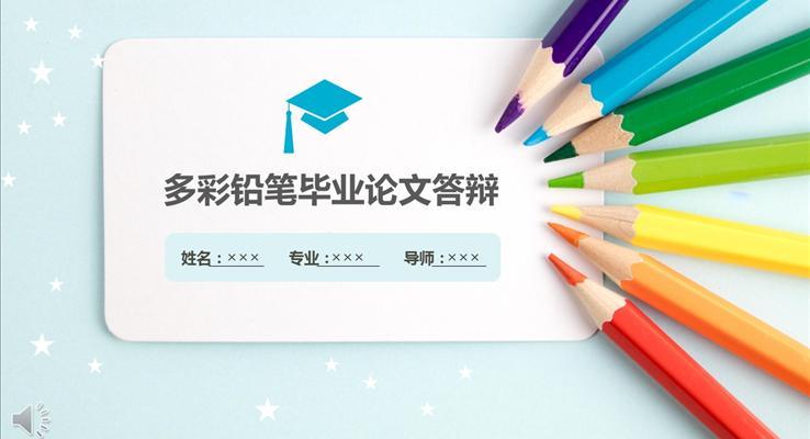 多彩铅笔风格毕业论文答辩PPT模板
