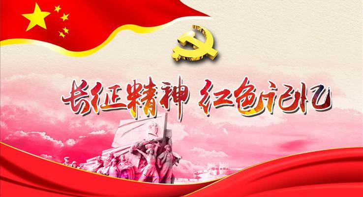弘扬长征精神书写红色记忆党政总结汇报PPT模板