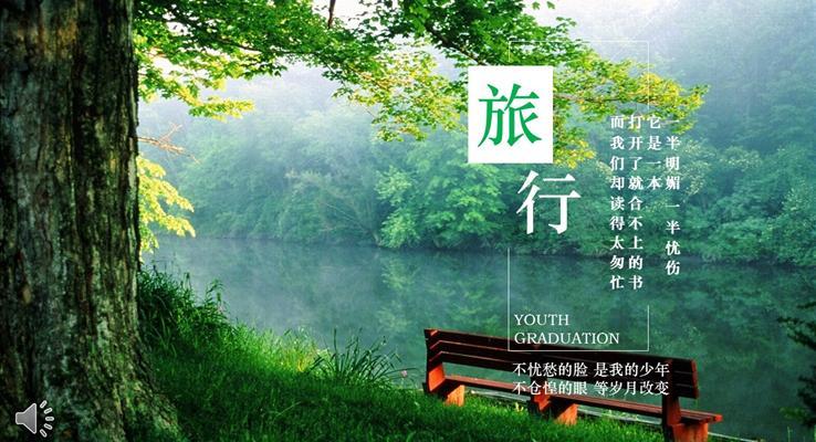 绿色旅游之春游记PPT游玩电子相册之风景自然PPT模板