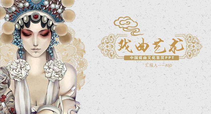 印花风格中国京剧戏曲文化鉴赏宗教信仰PPT模板