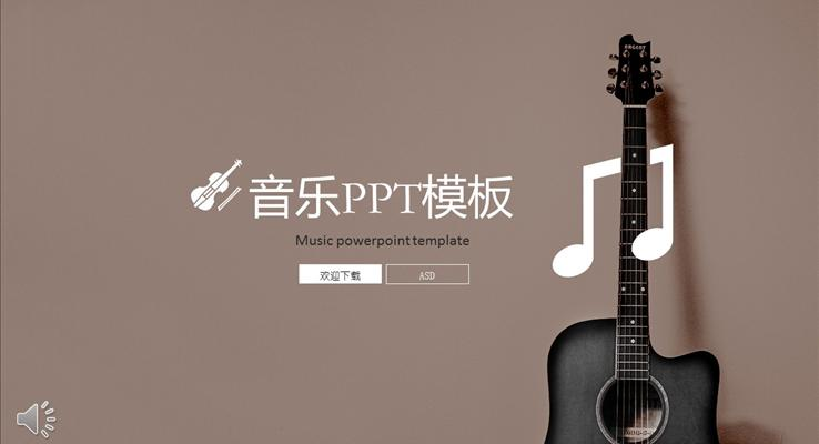 我的音乐我的梦想音乐PPT模板