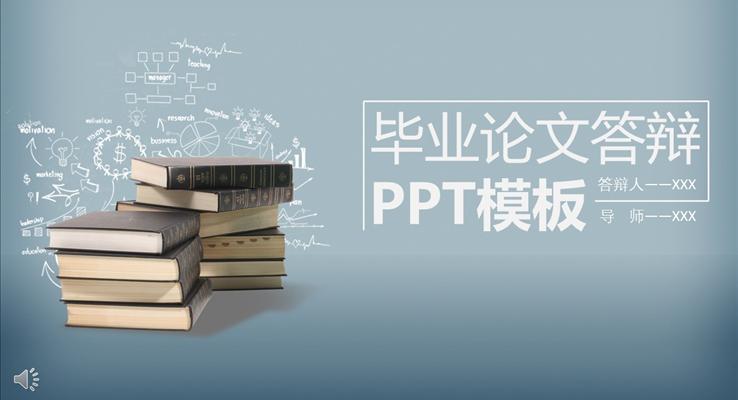 淡蓝优雅风格毕业论文答辩PPT模板