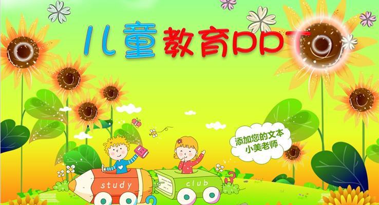 彩色儿童教育课件PPT模板