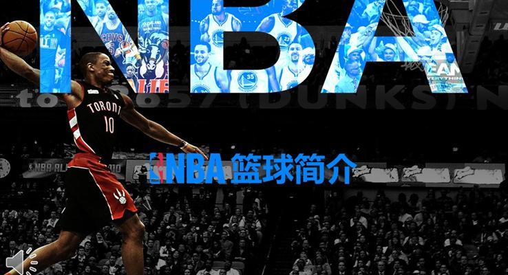 NBA篮球简介史宣传介绍静态PPT模板