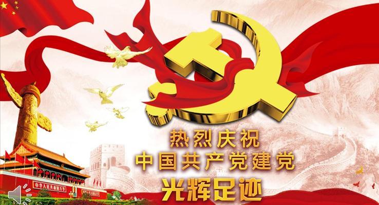 热烈庆祝中国共产党建党96周年建党节PPT模板