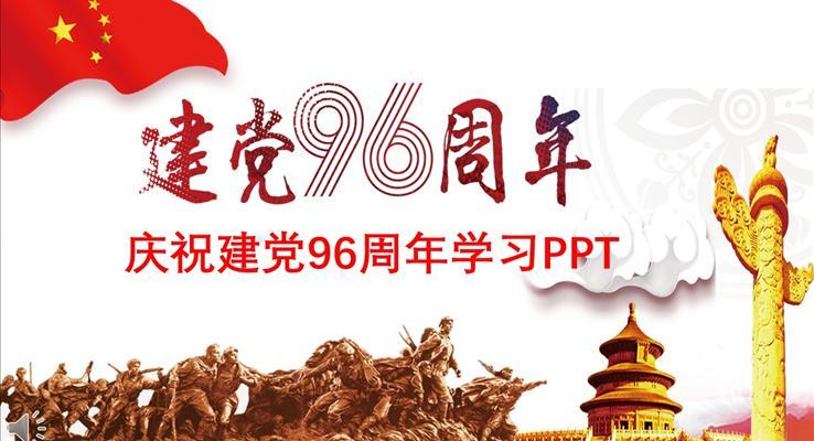 庆祝建党96周年专题学习建党节PPT模板