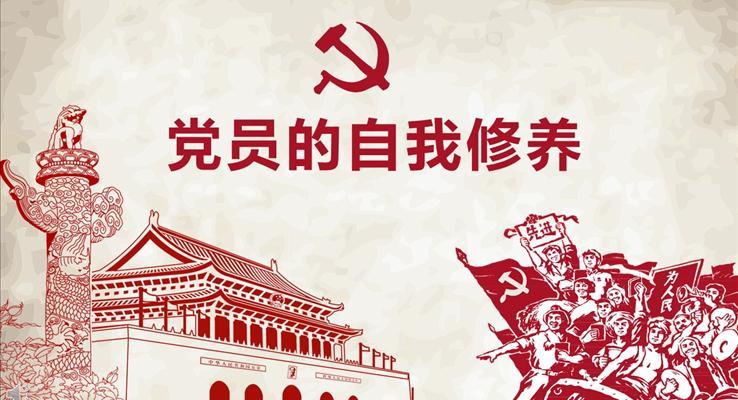 中国风剪纸风格党员的自我修养PPT模板