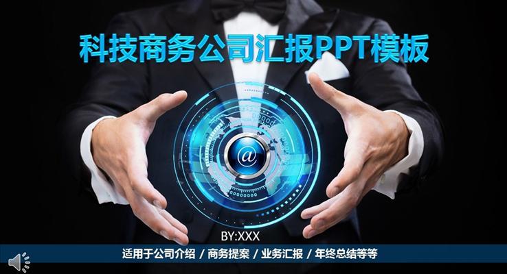 蓝色星空科技风格科技商务工作总结汇报PPT模板