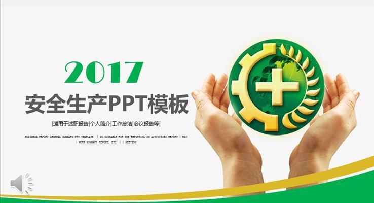 企业安全生产总结汇报工业PPT模板
