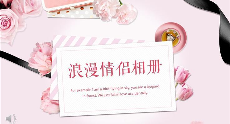 七夕粉色浪漫情侣相册PPT模板