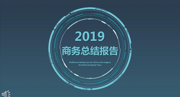 蓝色科技化工商务总结报告PPT模板
