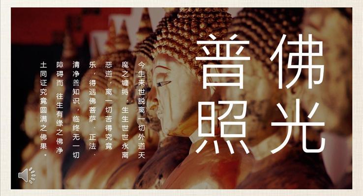 佛光普照佛教文化PPT模板