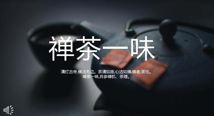 茶道禅茶品茶悟茶咏茶PPT模板