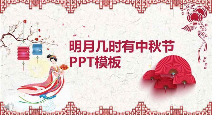 中国剪纸风格明月几时有中秋节PPT模板