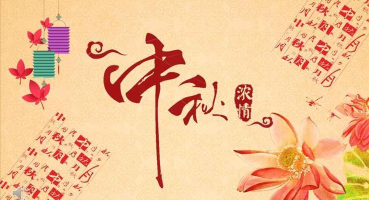 中国剪纸风格浓情中秋团圆中秋PPT模板