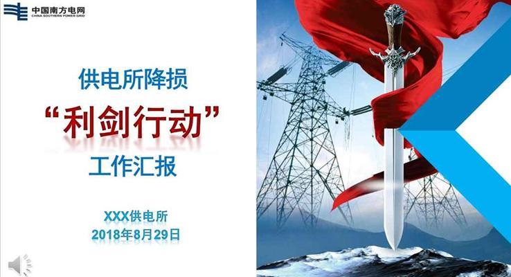 中国南方电网工作汇报之利剑行动