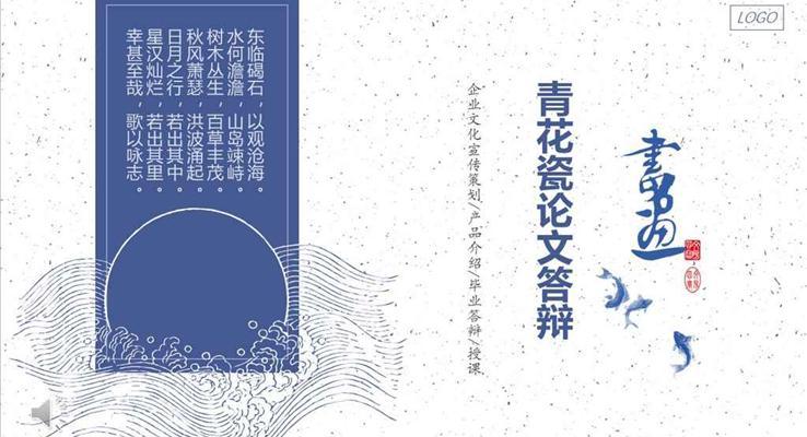 中国风墨迹青花瓷论文答辩PPT模板