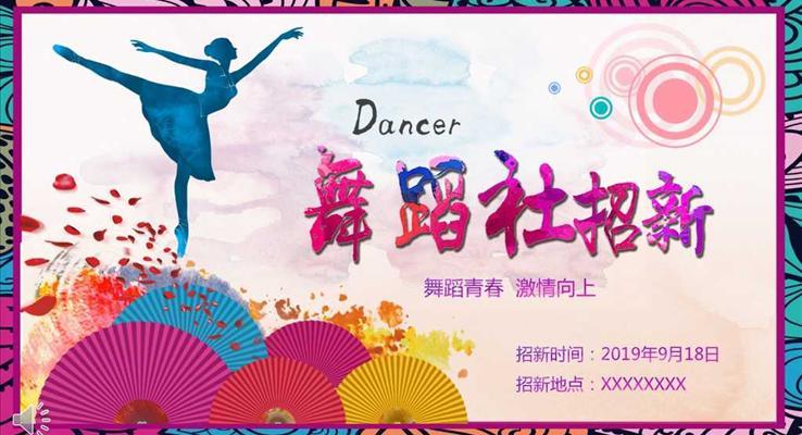 高校舞蹈社招新纳新舞蹈青春激情向上PPT模板