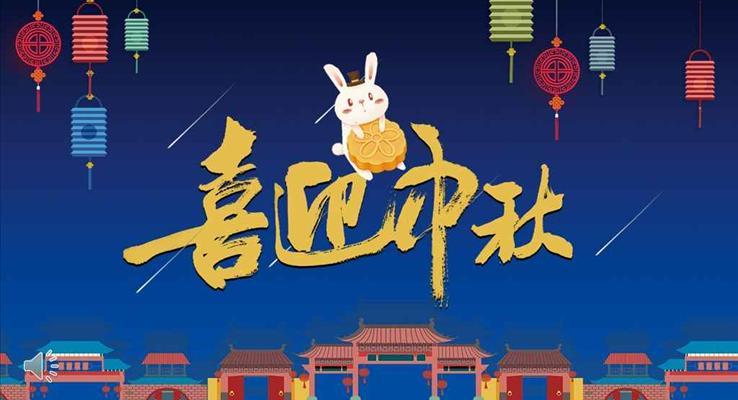 月兔喜迎中秋欢度国庆PPT模板