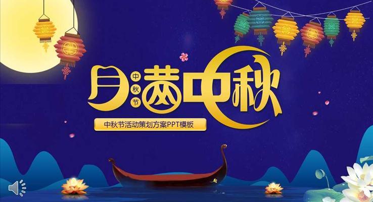 月满中秋人团圆中秋节活动策划方案PPT模板
