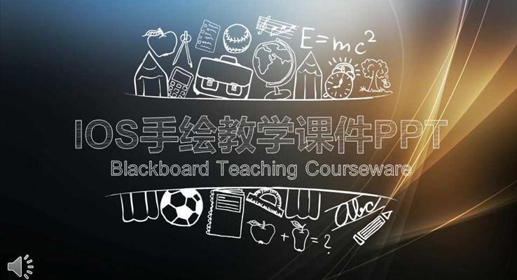 IOS毛玻璃风格手绘教学课件PPT模板
