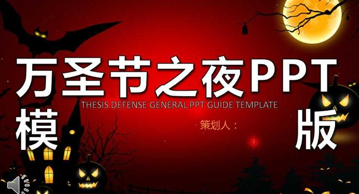万圣节之夜狂欢活动策划计划规划PPT模板