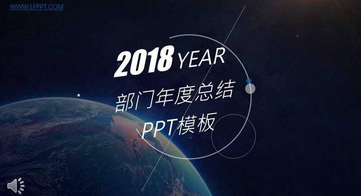 IOS星空风格2018年度工作总结汇报PPT模板