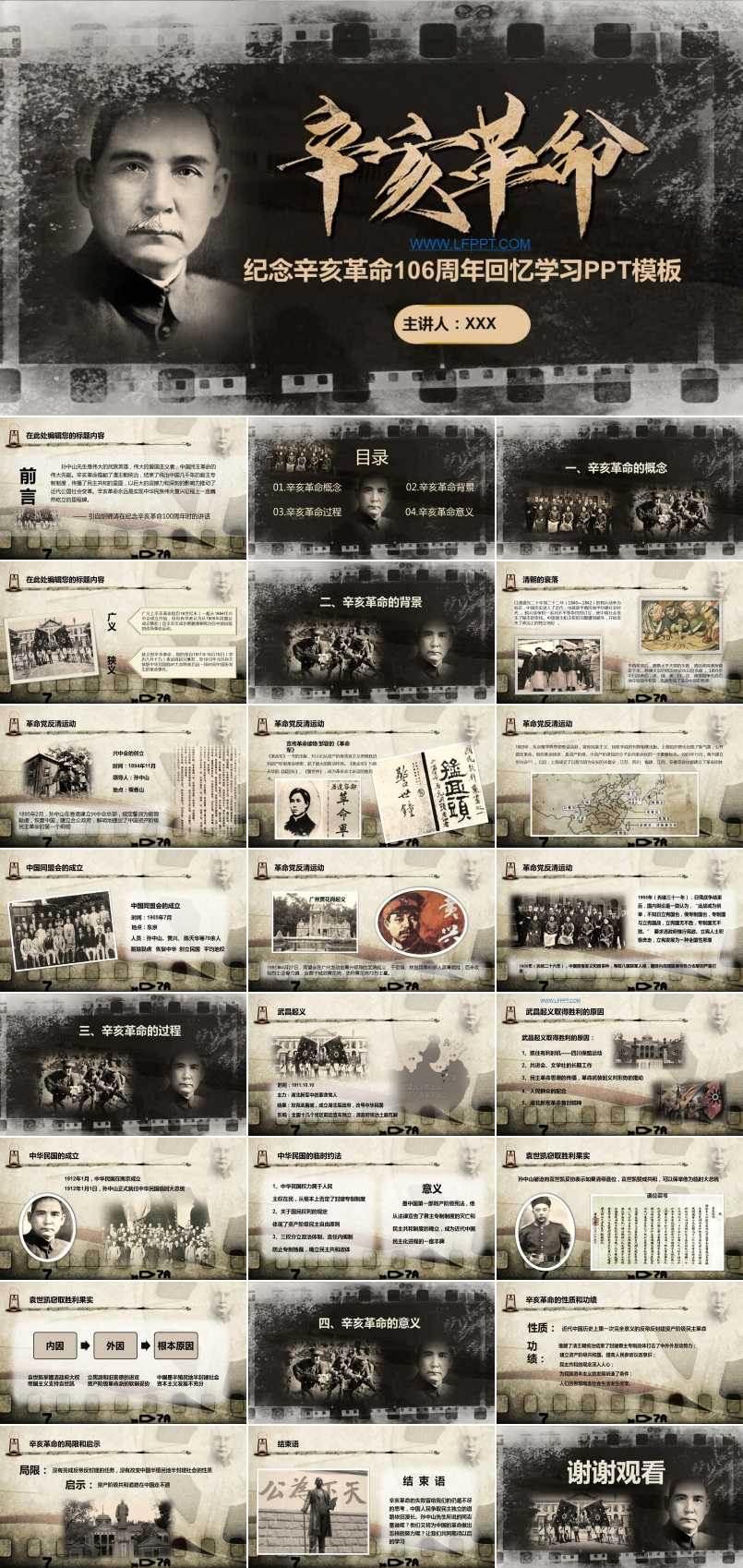 黑白怀旧风格纪念辛亥革命106周年回忆学习PPT模板