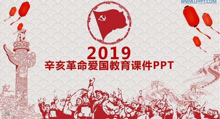 中国风剪纸风格辛亥革命爱国教育课件PPT模板