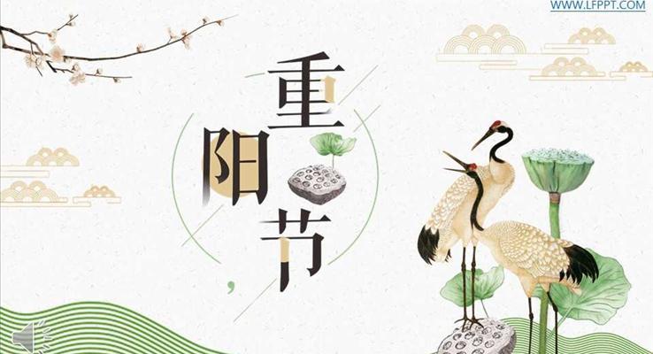 传统重阳节PPT的文化传统习俗模板