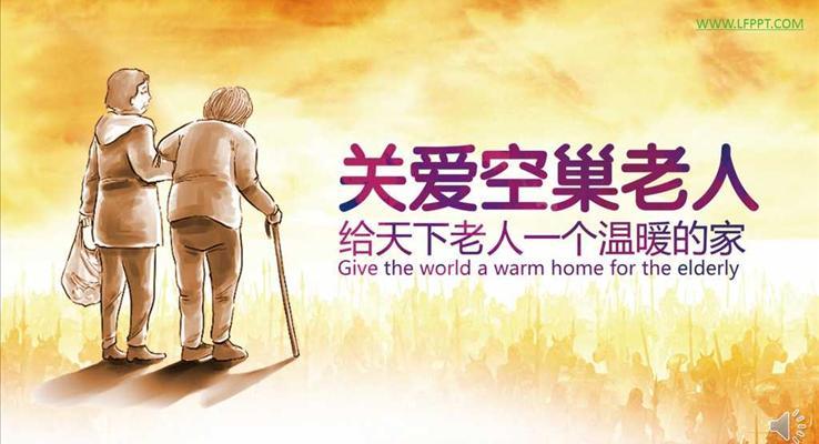 关爱空巢老人给他们一个温暖的家