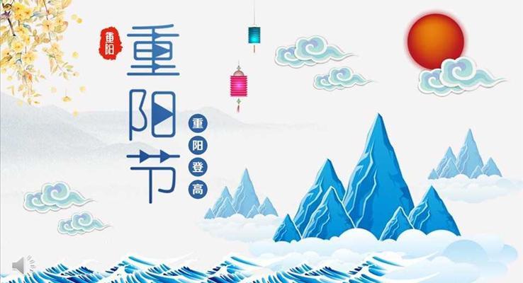 中国风青山水墨风格重阳节PPT模板