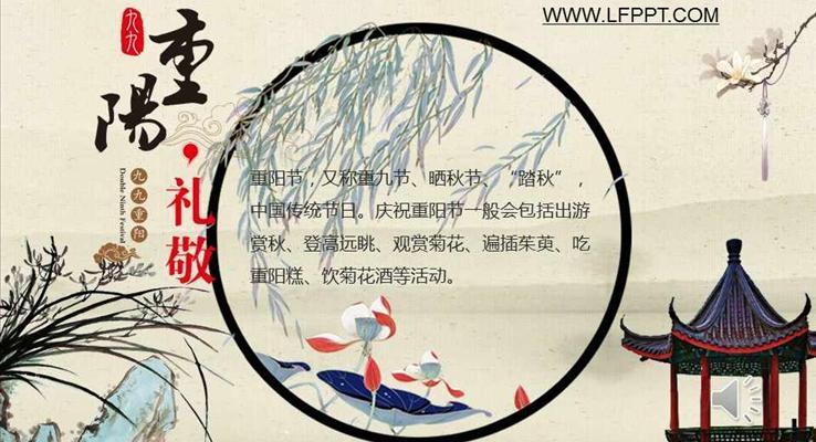 中国风水墨墨迹风格重阳节PPT的传统文化模板