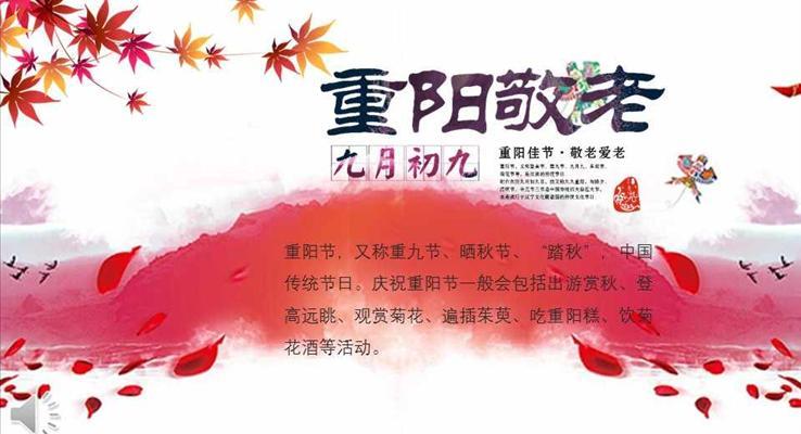 红色水墨风格九月初九重阳敬老重阳节PPT文化传统知识模板