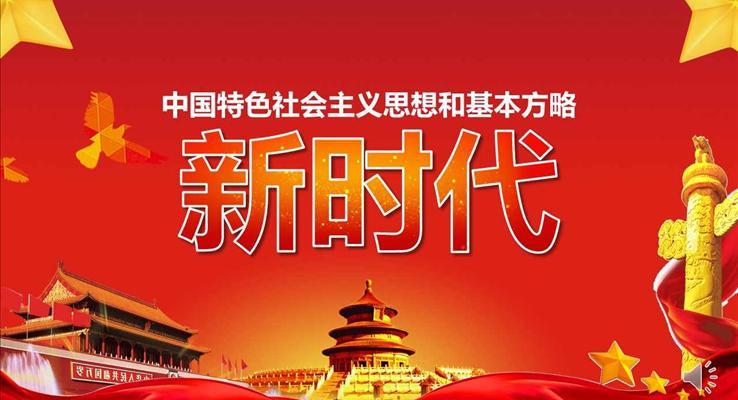 解读十九大之中国特色社会主义思想和基本方略