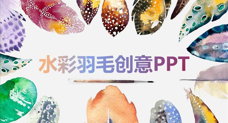 彩色水墨羽毛创意风格工作总结汇报PPT模板