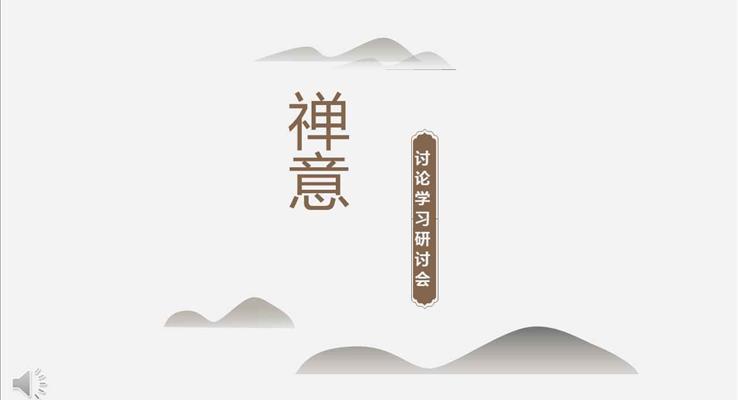 中国风禅意讨论学习研讨会PPT模板