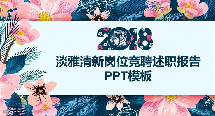 2018淡雅清新风格岗位竞聘述职报告PPT模板