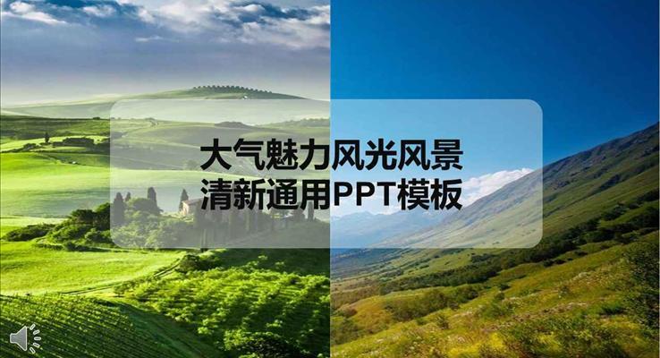 风景魅力自然风光风景清新通用风景自然PPT模板