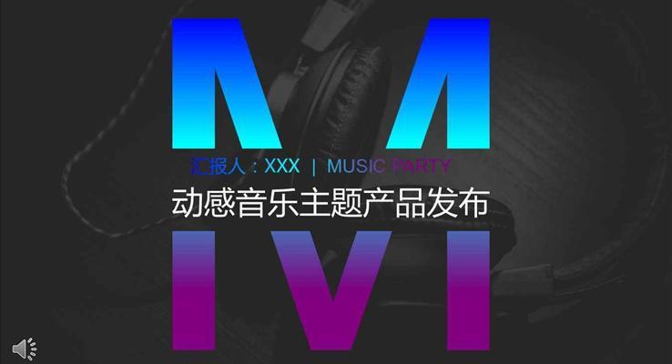 炫彩过度风格动感音乐主题产品发布宣传推广音乐PPT模板