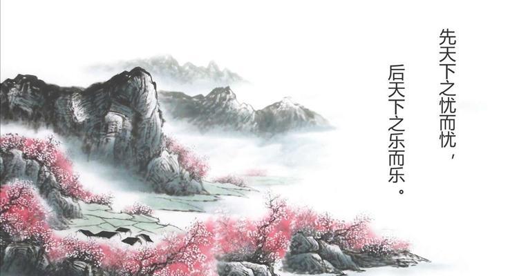 中国风水墨山水展示PPT模板