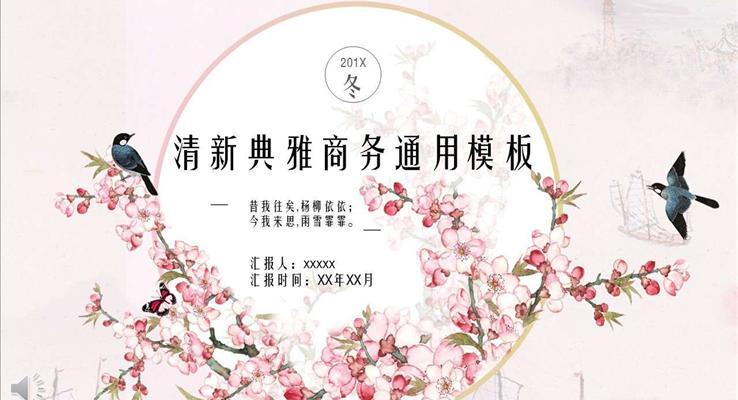 中国风复古清新典雅商务工作总结通用PPT模板