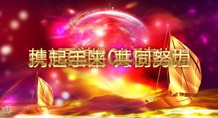中国风特效动画开场企业年会晚会颁奖晚会PPT模板
