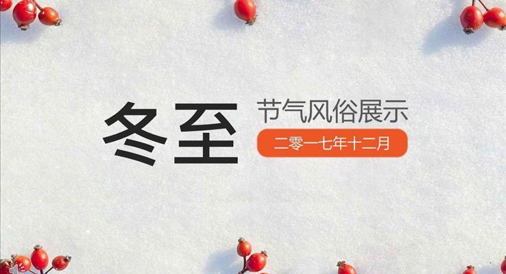 冬至节气风俗文化展示冬至模板
