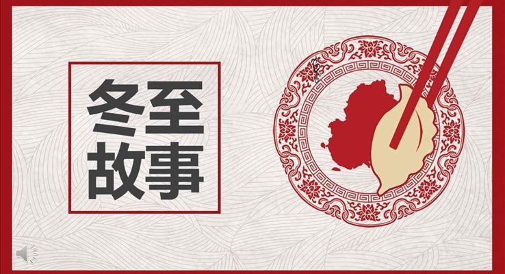 中国传统节日冬至故事节日文化PPT模板