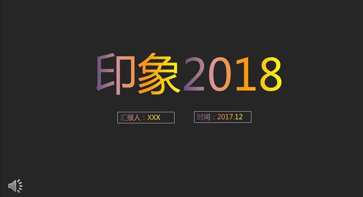 炫彩字体过度风格之印象2018工作总结汇报纯彩渐变PPT模板