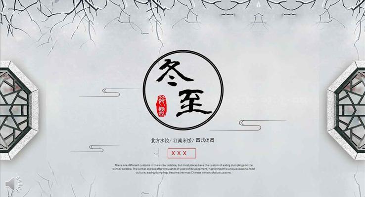 中国风冬至节日文化讲解风景自然PPT模板