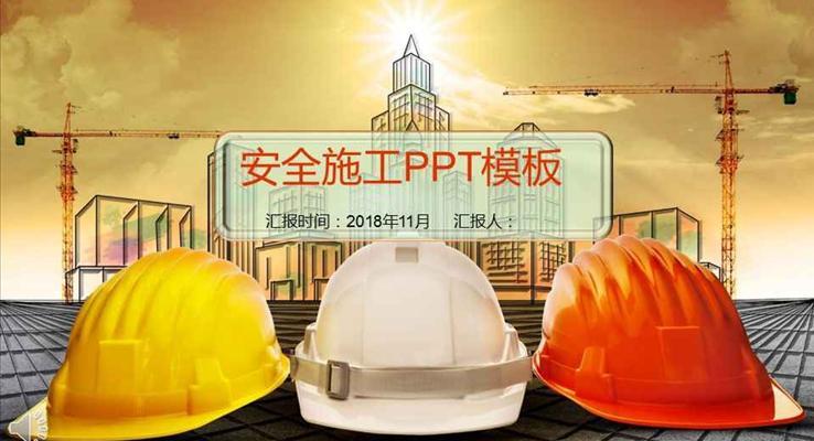 安全施工安全生产宣传推广主题工业PPT模板