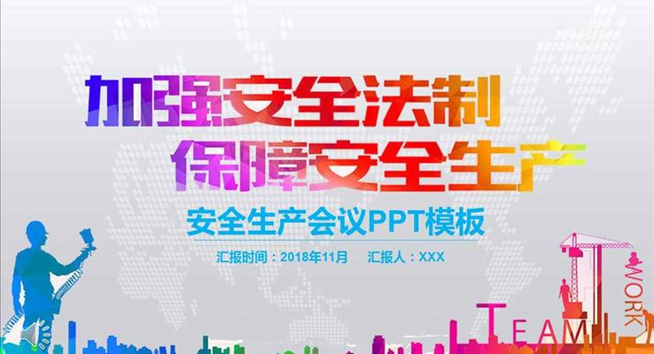 加强安全法制保障安全生产宣传推广工业PPT模板